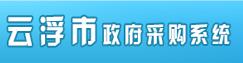 云浮市政府采购系统