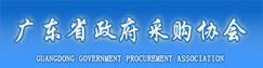 广东省政府采购协会