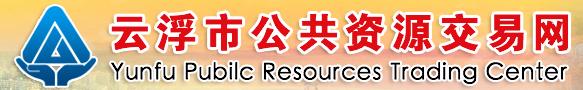云浮市公共资源交易网